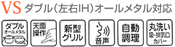 3kW湯沸かし器(左右IH)高火力2.5kW(左右IH)揚げ物温度調整(左右IH)総出力5.8kWのハイパワー(幅75cm・本体60cm/ニューシャンパンゴールド/KZ-VSW32B)
